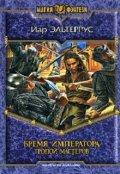 """Обложка книги """"Бремя императора. Тропой  мастеров"""""""