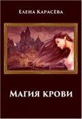"""Обложка книги """"Магия крови"""""""