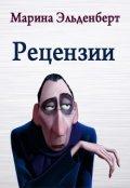 """Обложка книги """"Рецензии от Марины Эльденберт"""""""