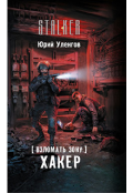 """Обложка книги """"Взломать Зону. Хакер. """""""