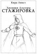 """Обложка книги """"Часть 1. Стажировка"""""""