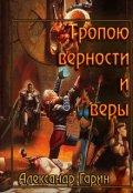 """Обложка книги """"Тропою Верности и Веры"""""""