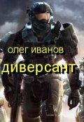 """Обложка книги """"Диверсант"""""""