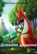 """Обложка книги """"Дневник дракона"""""""