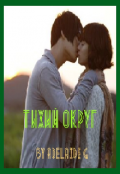 """Обложка книги """"Тихий Округ"""""""