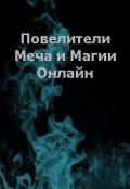 """Обложка книги """"Повелители Меча и Магии Онлайн"""""""