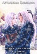 """Обложка книги """"Подарок для Снежной королевы"""""""