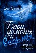 """Обложка книги """"Боги, демоны и ведьмы"""""""