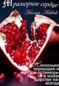 "Обложка книги ""Мраморное сердце"""