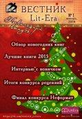 """Обложка книги """"Новогодний выпуск 2016"""""""