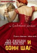 "Обложка книги ""До любви две мили и один шаг"""