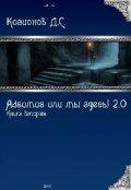 """Обложка книги """"Adsumus или мы здесь. 2.0"""""""