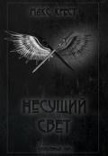 """Обложка книги """"Несущий свет"""""""