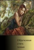 """Обложка книги """"Обреченная стать тенью"""""""