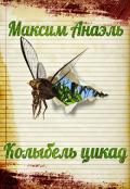 "Обложка книги ""Колыбель цикад"""