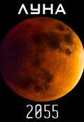 """Обложка книги """"Луна 2055"""""""