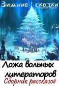 "Обложка книги ""Зимние сказки"""