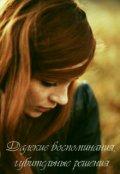 """Обложка книги """"Далекие воспоминания, губительные решения (ведьмак 2)"""""""