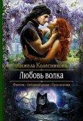 """Обложка книги """"Любовь волка"""""""
