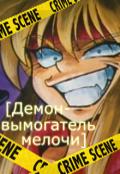 """Обложка книги """"Демон-вымогатель мелочи"""""""