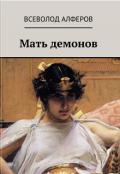 """Обложка книги """"Мать демонов"""""""