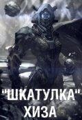 "Обложка книги """"Шкатулка"" Хиза"""