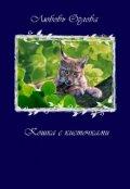 """Обложка книги """"Кошка с кисточками"""""""