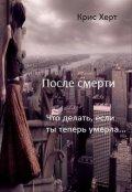 """Обложка книги """"После смерти"""""""