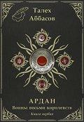 """Обложка книги """"Ардан. Воины восьми королевств"""""""