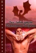 """Обложка книги """"Риль. Любовь дракона"""""""