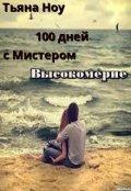 """Обложка книги """"  100 дней с мистером высокомерие!"""""""