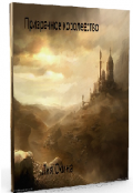 """Обложка книги """"Призрачное королевство"""""""