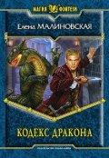 """Обложка книги """"Кровь на моем клинке - 2. Кодекс дракона"""""""