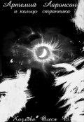 """Обложка книги """"Артемий Ааронсон и кольцо странника """""""