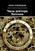 """Обложка книги """"Часы доктора Ватсона"""""""