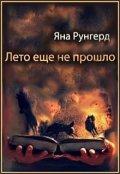 """Обложка книги """"Лето еще не прошло"""""""
