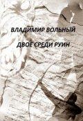 """Обложка книги """"Двое среди руин"""""""