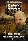 """Обложка книги """"Метро 2033. Чужими глазами"""""""