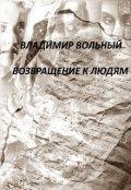 """Обложка книги """"Возвращение к людям"""""""