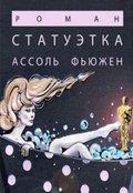 "Обложка книги ""Статуэтка"""