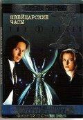 """Обложка книги """"Секретные материалы. Швейцарские часы"""""""