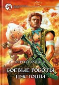 """Обложка книги """"Боевые роботы Пустоши"""""""