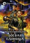 "Обложка книги ""Боевая Единица"""