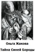 """Обложка книги """"Тайна Синей Бороды"""""""