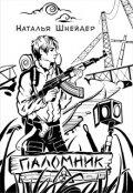 "Обложка книги ""Паломник """