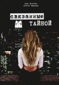 """Обложка книги """"Связанные тайной"""""""