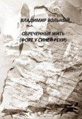 """Обложка книги """"Обреченные жить(форт у Синей реки)"""""""