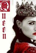 "Обложка книги ""Queen"""