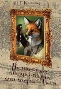"""Обложка книги """"Волшебные штуковины мистера Лиса."""""""