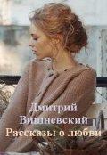 """Обложка книги """"Рассказы о любви"""""""